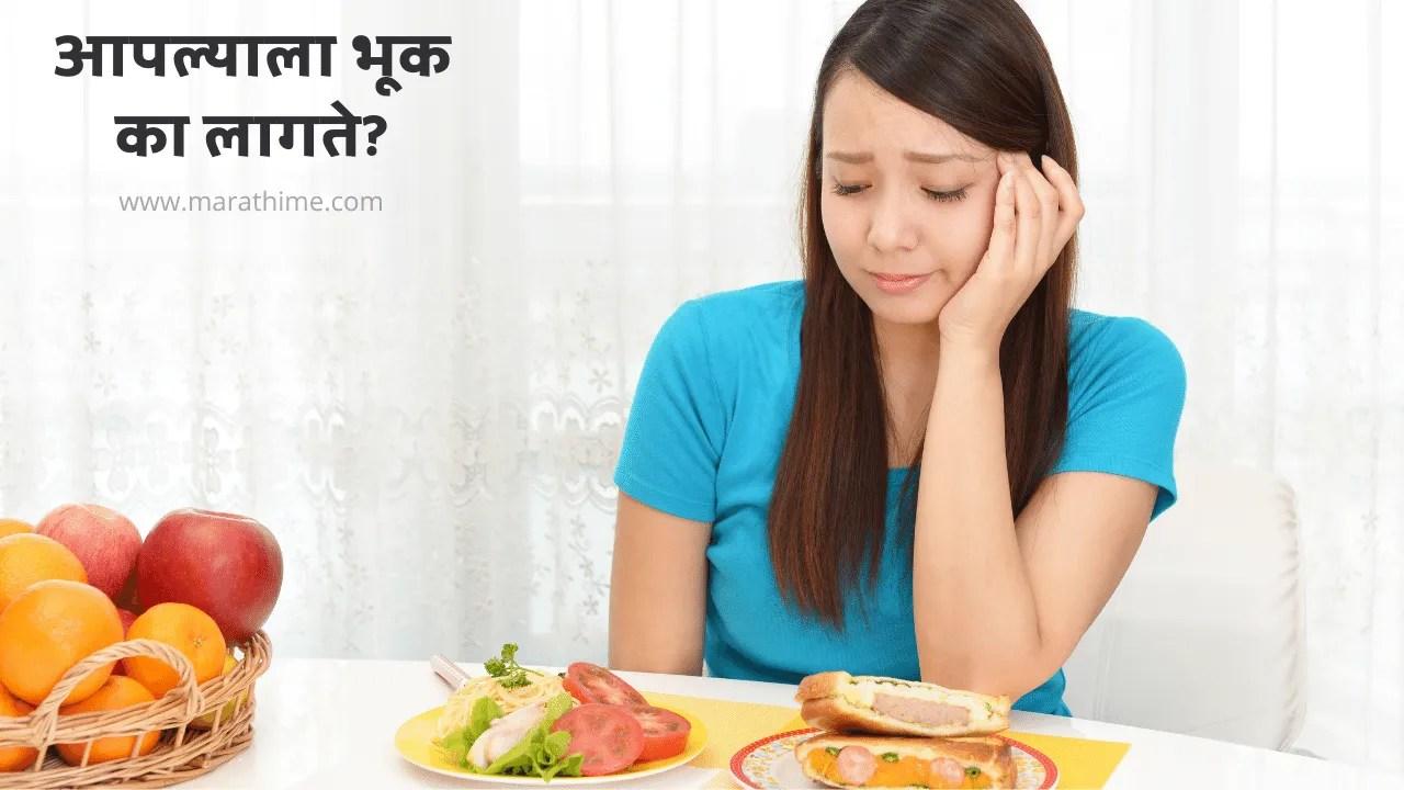 आपल्याला-भूक-का-लागते-भूक-म्हणजे-काय-aplyala bhook ka lagte
