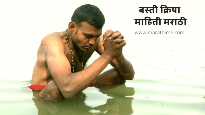 बस्ती चे फायदे मराठी, Basti Kriya Information in Marathi