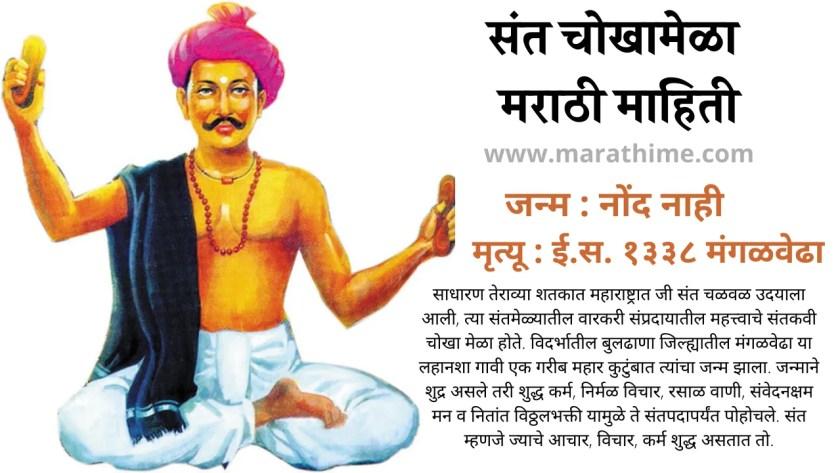 संत चोखामेळा माहिती मराठी-Sant Chokhamela Information in Marathi