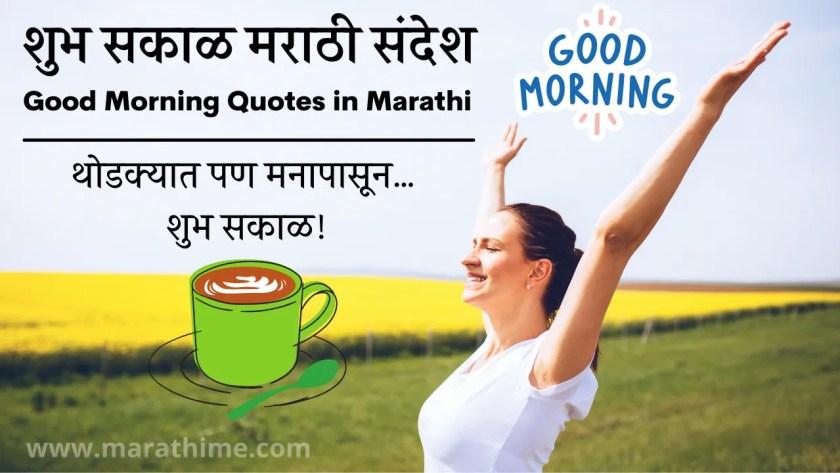 Good Morning Quotes in Marathi-Good Morning in Marathi-शुभ सकाळ मराठी संदेश-good morning message in marathi