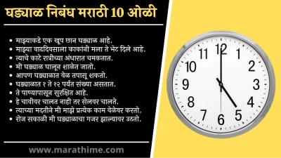 घड्याळ-निबंध-मराठी-10-ओळी-10-Lines-on-Clock-in-Marathi
