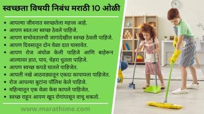 स्वच्छता-विषयी-निबंध-मराठी-10-ओळी-10-Lines-on-Cleanliness-in-Marathi