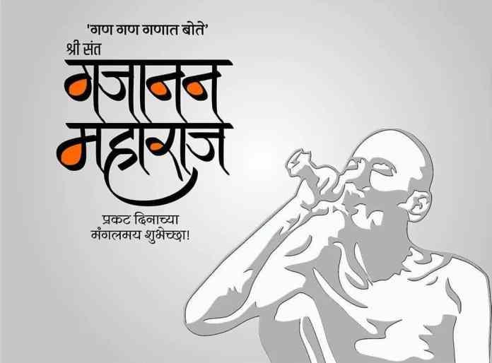 Shri Gajanan Maharaj Revealed Day Special