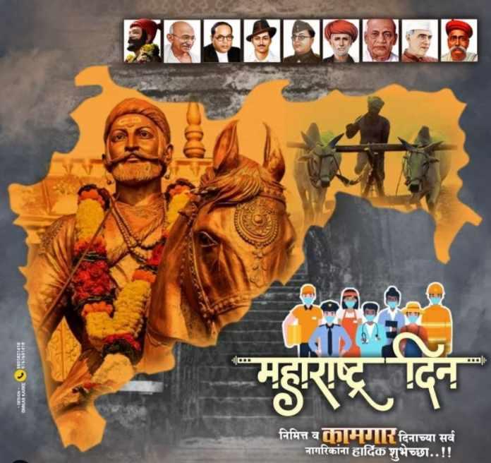 १ मे महाराष्ट्र दिन होणार साधेपणाने साजरा