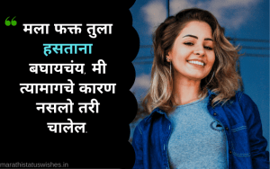 Marathi Love Status – Love Shayari Marathi