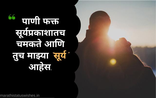 Marathi Love Status