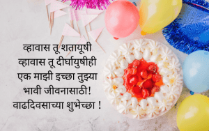 Happy Birthday Wishes In Marathi – वाढदिवसाच्या शुभेच्छा मराठीतून
