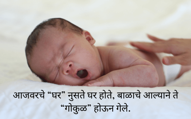 marathi wishes for new born baby