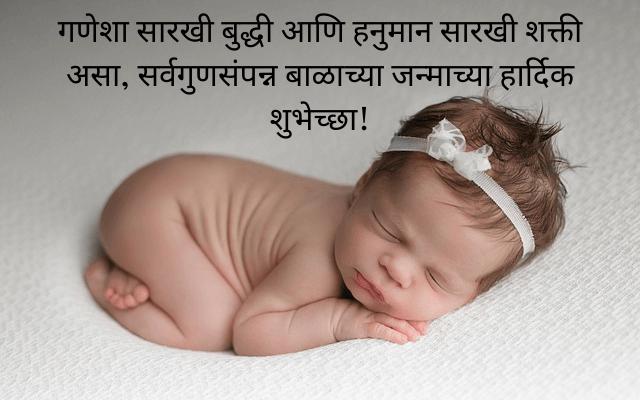 Newborn Baby Boy Wishes In Marathi - newborn baby