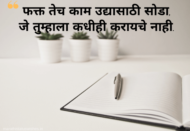 Good morning quotes Marathi