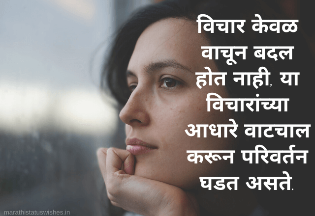 Marathi thoughts with meaning