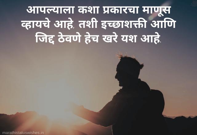 FB Status Marathi
