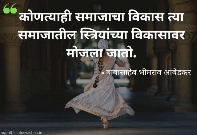 babasaheb ambedkar thoughts in marathi