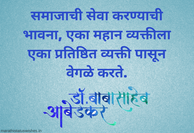 babasaheb ambedkar quotes in marathi