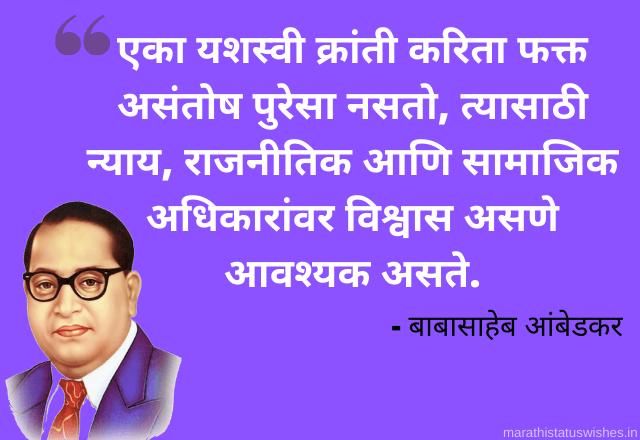 babasaheb ambedkar marathi status