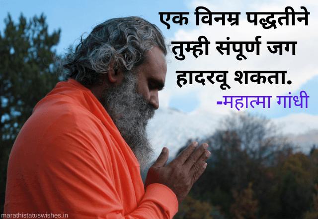 mahatma thoughts in marathi
