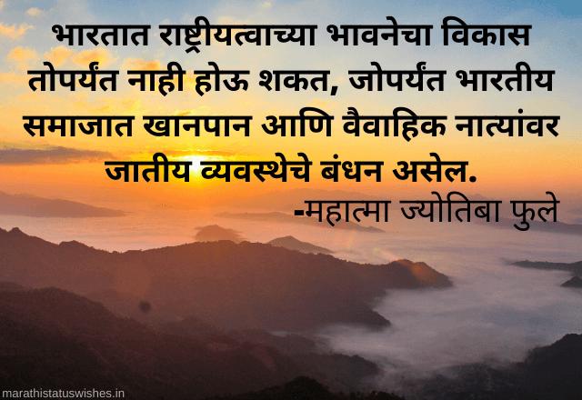 mahatma phule marathi thought