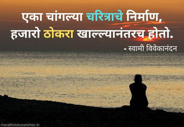 swami vivekanand quotes in marathi