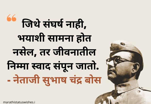 subhash chandra bose quotes in marathi