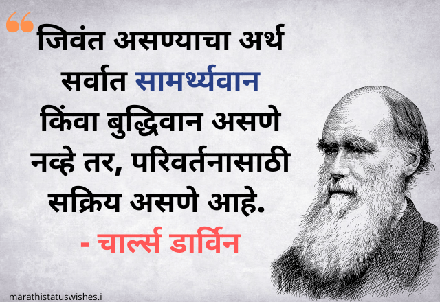 charles darwin quotes in marathi