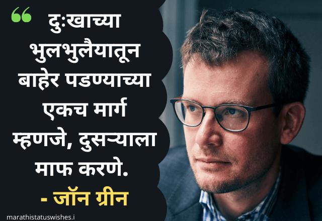 john green quotes in marathi