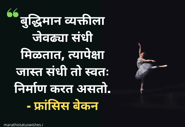 francis bacon quotes in marathi