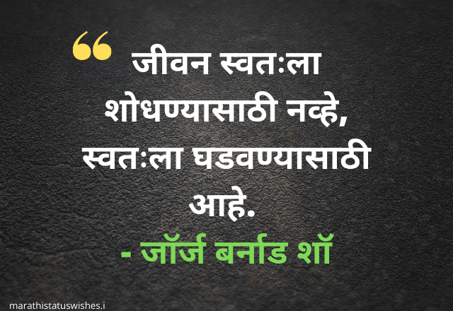 george bernard shaw quotes in marathi