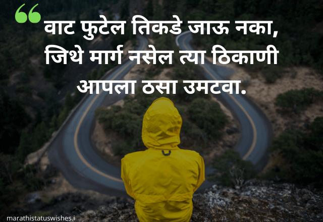 good morning quotes in marathi
