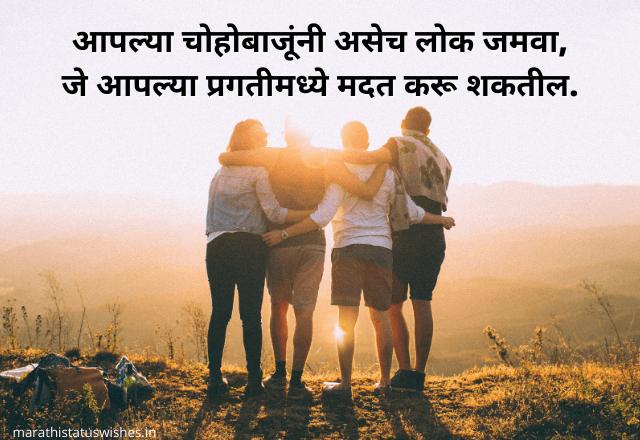 marathi inspirational quotes