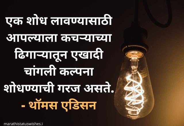 thomas edison quotes in marathi