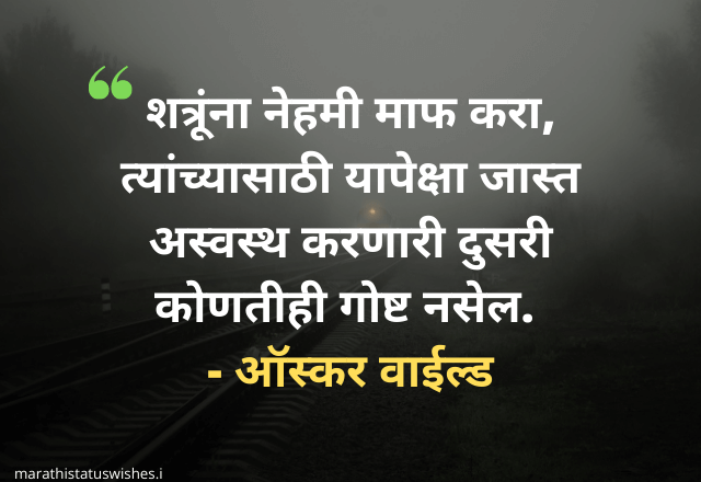 oscar wilde quotes in marathi