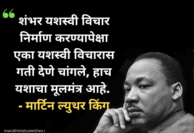 martin luther king quotes in marathi