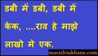 gamtidar-ukhane-in-marathi