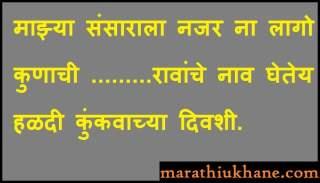 marathi-ukhane-for-haldi-kunku