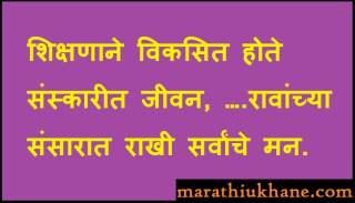 smart-marathi-ukhane-female-and-male