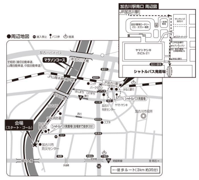 加古川マラソン アクセスマップ