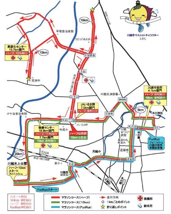 小江戸川越ハーフマラソン コース図