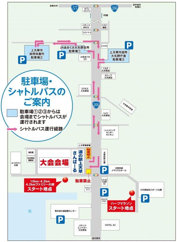 天草パールラインマラソン 駐車場図