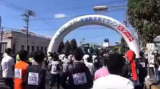 ひろしま国際平和マラソン 体験談