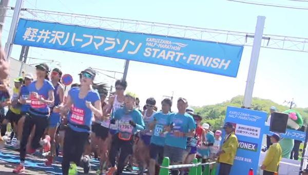 軽井沢ハーフマラソン エントリー