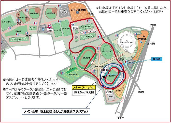 熊本30Kマラソン コース