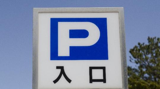 かつしかふれあいRUNフェスタ2019 駐車場