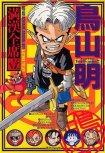 Dragon Ball Toriyama World (27)