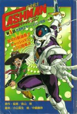 Dragon Ball Toriyama World (4)