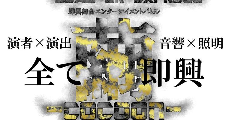 「繭-cocoon-」開催のお知らせ・出演者募集