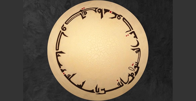 Table-kufik-iranien-75