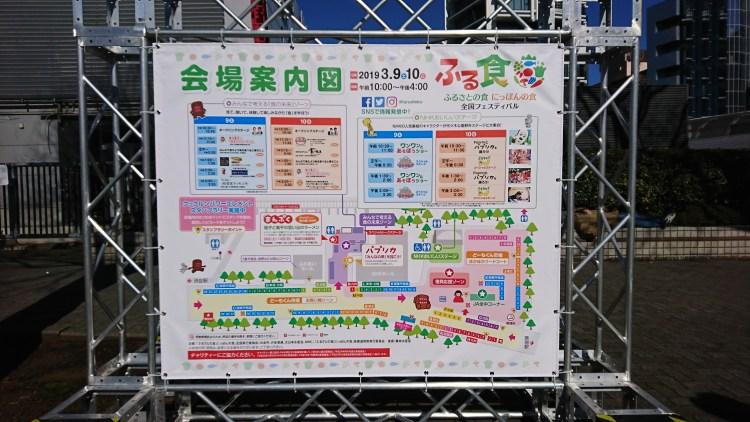 「ふるさとの食 にっぽんの食」全国フェスティバル20190308
