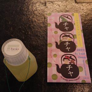 西荻茶散歩20190602