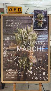 GREENING-marche20190718