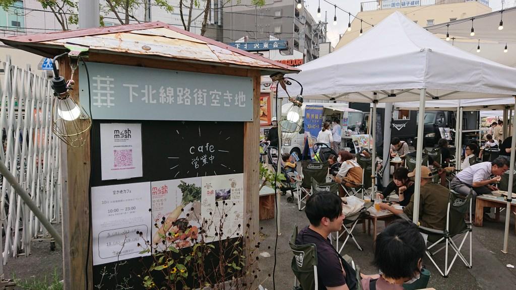 下北沢ホリデーマーケット20201004(17)
